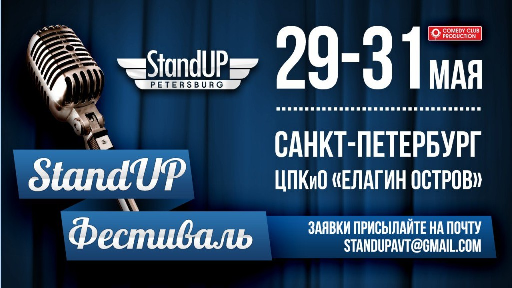 Stand-Up фестиваль в Санкт-Петербурге